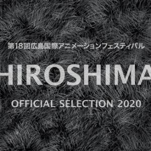 Az A-kategóriás Hirosimai  Fesztiválon is versenyben a dűne